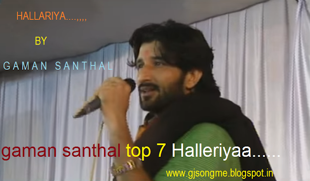 Gaman Santhal latest Halariya Hallariya singing Gaman santhal HD photo Gallery