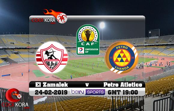 مشاهدة مباراة الزمالك وبترو أتلتيكو اليوم 24-2-2019 كأس الكونفيدرالية الأفريقية