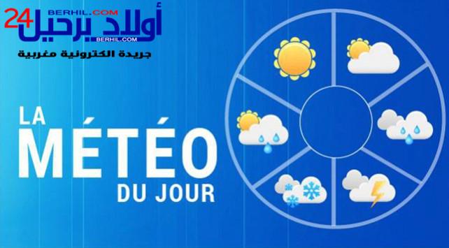 توقعات مديرية الأرصاد الجوية لطقس اليوم الاثنين