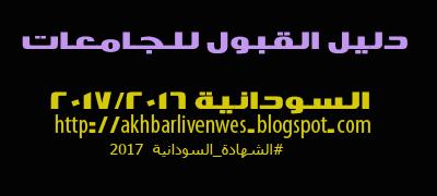 دليل القبول للجامعات السودانية 2017-2018 تحميل pdf