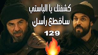 """ارطغرل الحلقة 129 مترجمة """"اعتقال ايلبيلغي وسيطرة دراغوس على القلعة"""""""