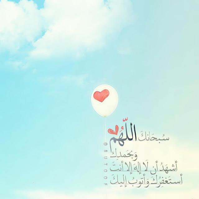 مدونة رمزيات سبحانك اللهم وبحمدك أشهد أن لا إله إلا أنت أستغفرك وأتوب إليك