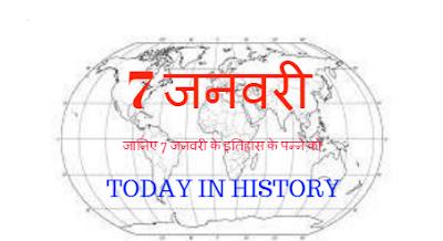 7 January Aaj Ka Itihas