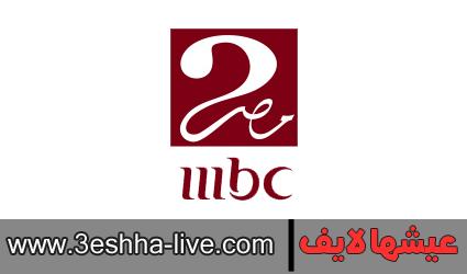 MBC Masr 2