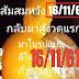 กลับมาอีกครั้ง!! หวยส้มสมหวัง ชุดบน-ล่าง งวด 16/11/61
