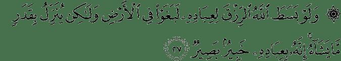 Surat Asy-Syura ayat 27