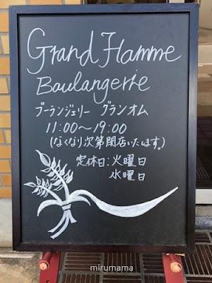 グランオムの看板