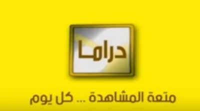 شاهد قناة اليوم دراما للمسلسلات على النايل سات 2018