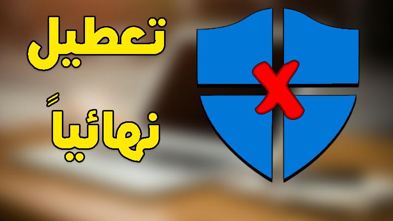 طريقة ايقاف Windows Defender في ويندوز 10 نهائياً