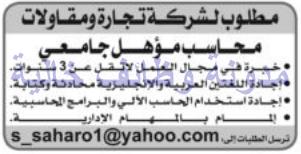 وظائف شاغرة فى الصحف الكويتية الاربعاء 09-08-2017 %25D8%25A7%25D9%2584%25D8%25B1%25D8%25A7%25D9%2589%2B4