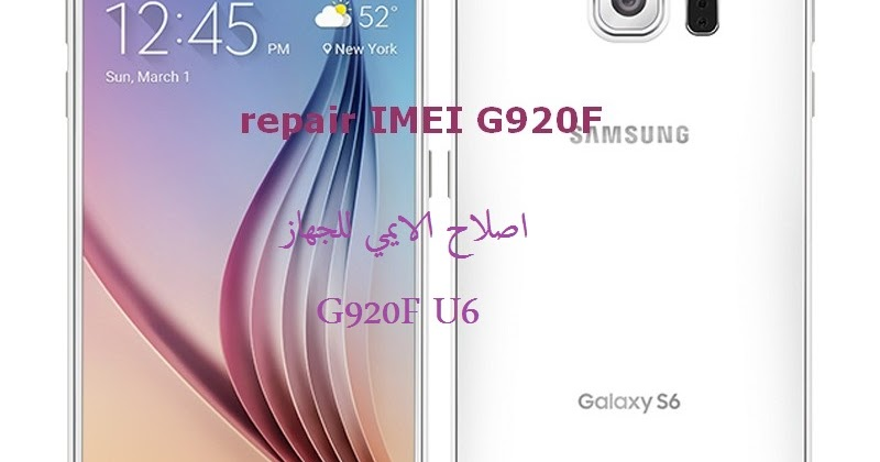 G920F U6 اصلاح مشكل الايمي للهاتف - ::مجمع صيانة هواتف العرب