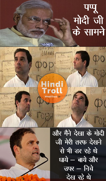 pappu Funny Reaction | Rahul Gandhi Funny Photo Front Of  narendra Modi