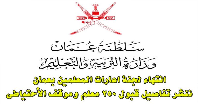 عاجل ننشر تفاصيل قبول المعلمين بإعارات عمان 2019 العدد وموقف الأحتياطي