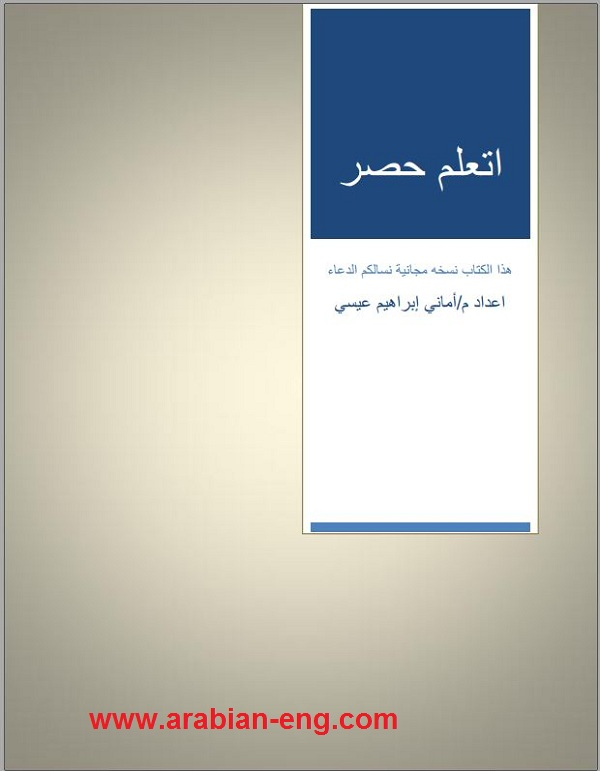 كتاب اتعلم حصر PDF