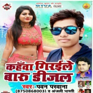 bhojpuri gana 2018 download