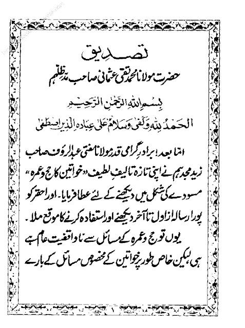 Khawaateen Ka Hajj Masail