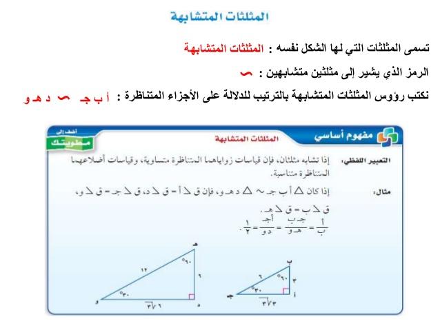 ورقة عمل تحديد الملثات المتشابهه رياضيات