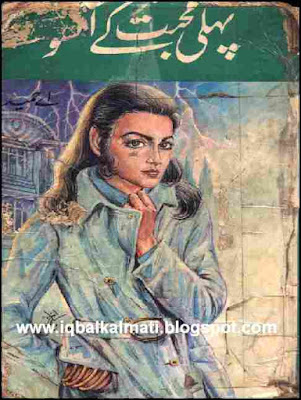 Paheli Mohabbat Ke Ansu by A Hameed Urdu Novel
