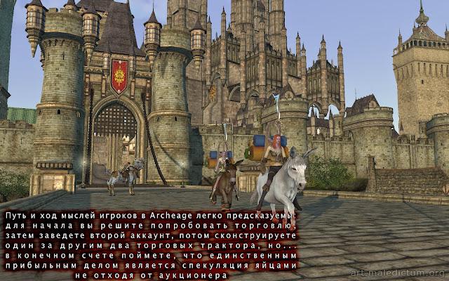 Archeage: Пути игроков одинаковы