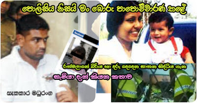 """""""It was because of police that I made a false confession"""" -- fresh confession of husband who murdered Ratmalana wife and 2 children"""