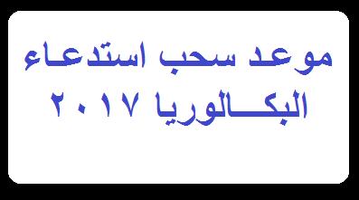 استخراج استدعاء شهادة البكالوريا 2017 بالجزائر retrait convocation bac algerie