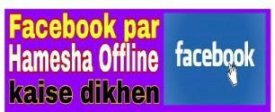 Facebook par hamesha offline kaise dikhun full details