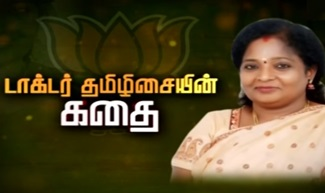 The Story Of Doctor Tamilisai SoundaraRajan (Tamilnadu BJP Chief)