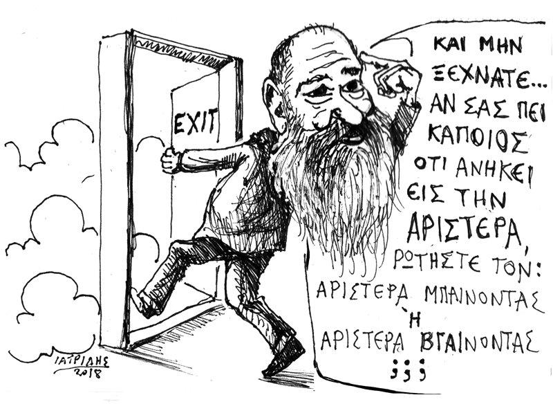 Tzimis Panousis tzimakos karikatoura geloiografia rip thanatos pethane iatridis