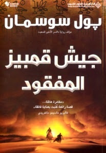 رواية جيش قمبيز المفقود - بول سوسمان