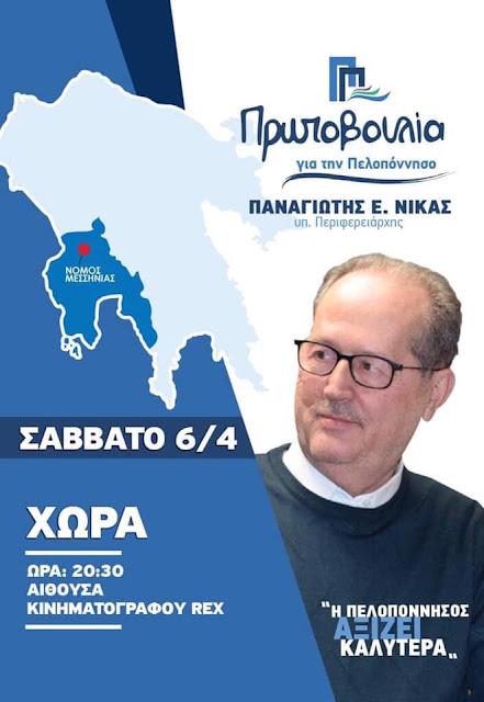 Συνεχίζει δυναμικά τις περιοδείες του στην Πελοπόννησο ο Παναγιώτης Νίκας