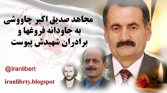 مجاهد صدیق اکبر چاووشی و مجاهد شهید سعید چاووشی و مجاهد شهید حبیب چاووشی