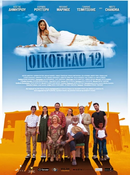 Oikopedo 12 - Οικόπεδο 12 (2012) ταινιες online seires oipeirates greek subs