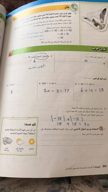 حل كتاب الطالب علوم