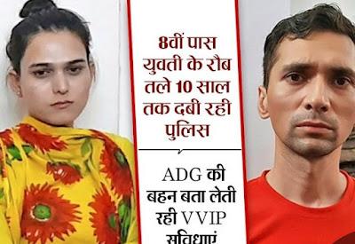 Fake ADG Police Sister Sanali Sharma