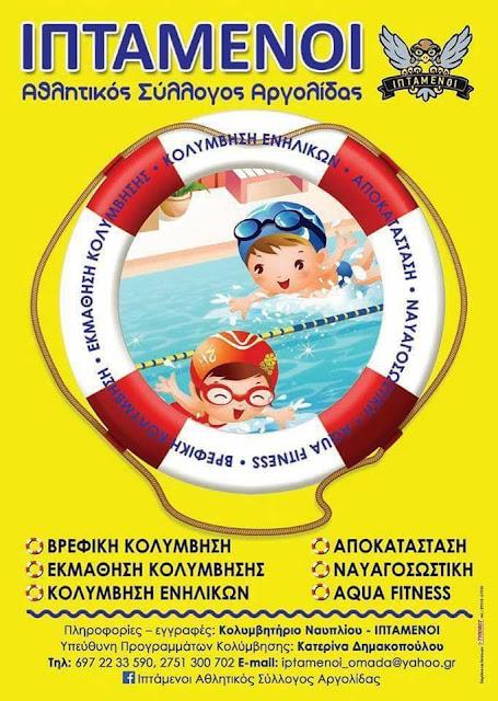 """""""Οι Ιπτάμενοι"""" ξεκινούν τα μαθήματα κολύμβησης στο κολυμβητήριο Ναυπλίου"""
