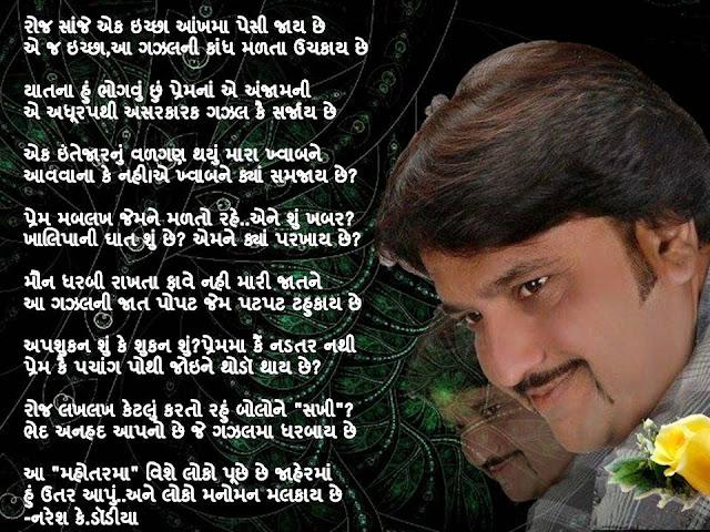 रोज सांजे एक इच्छा आंखमा पेसी जाय छे Gujarati Gazal By Naresh K. Dodia