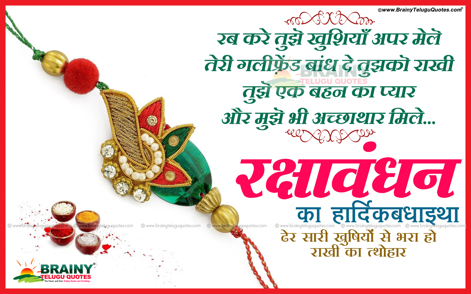 Raksha Bandhan Greetings Card Ecards And Cliparts For Brother And