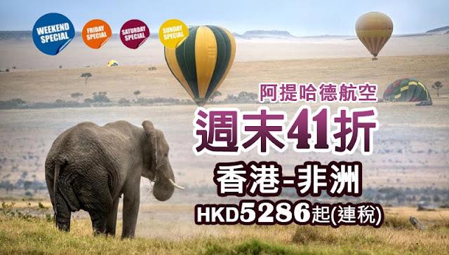 阿提哈德航空「週末優惠」香港飛塞舌爾、開羅、達累斯薩拉姆、奈洛比 來回機位連稅HK$5286起,優惠至4月3日!