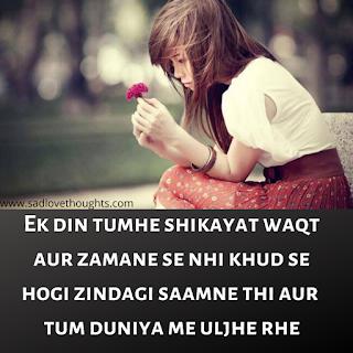 Sad status for girls