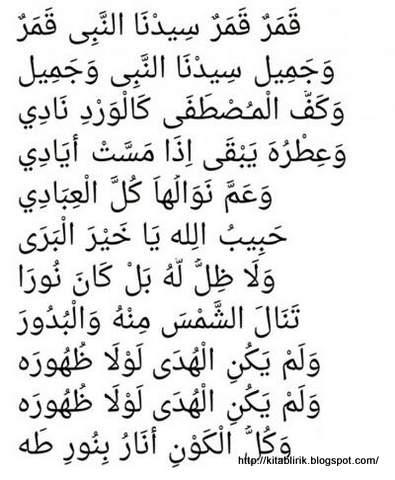 Lirik Lagu Qomarun  Sholawat Qomarun Sidnan Nabi  KitabLirik