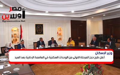 الاسكان ,وحدات الاسكان ,العاصمة الإدارية ,معلومات ,أخبار مصر ,متابعة ,تقارير ,