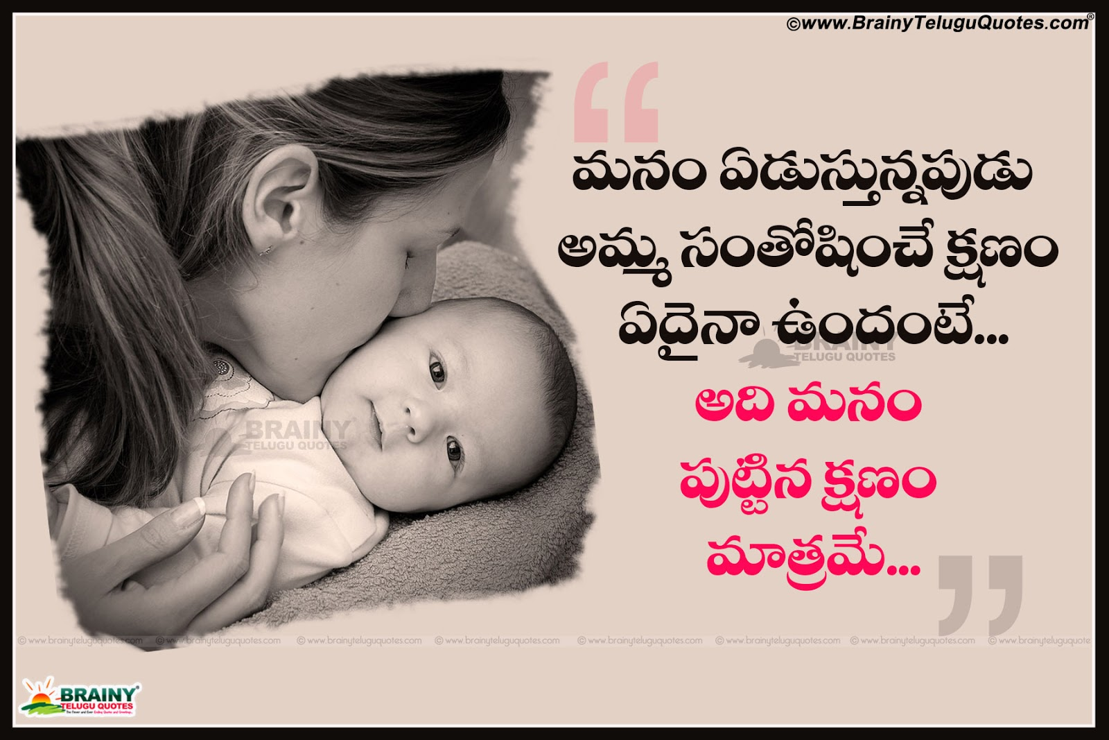 Awesome Telugu Mother (Amma) Quotes With Images