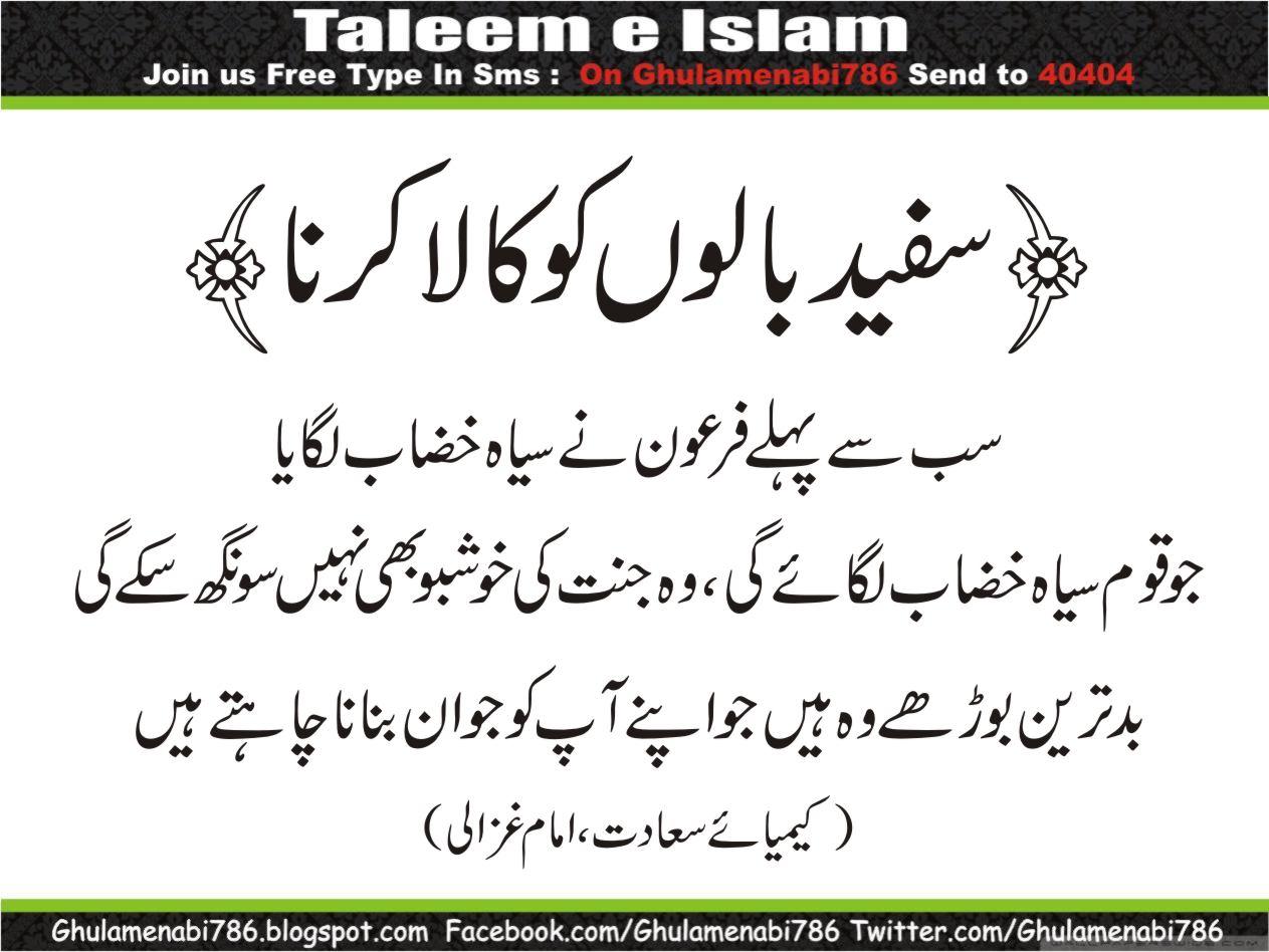 islamic wallpapers in urdu ,islamic images in urdu ,islam ...