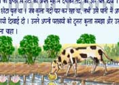 Young Bhopal: Hindi Short Stories for Kidsa website tribute to Bhopal