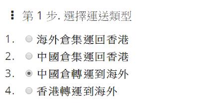 Shipbao集運運送類型:海外到港、中國到港