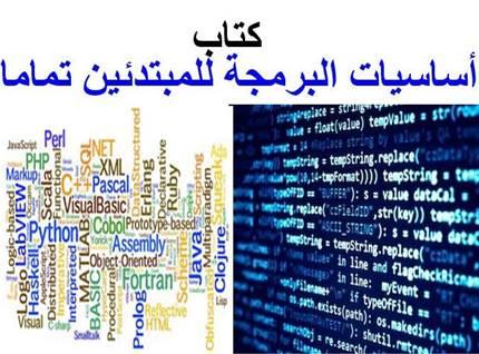 أساسيات البرمجة للمبتدئين تماما pdf