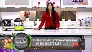 برنامج ست ستات حلقة الثلاثاء 7-3-2017  الشيف أسماء مسلم