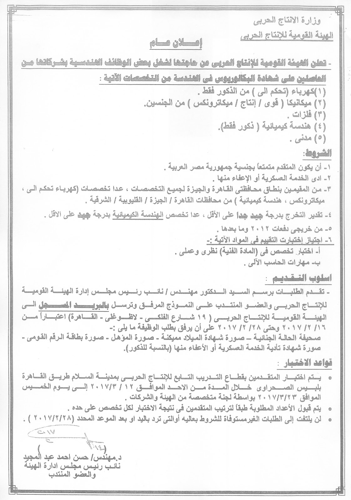 إعلان الهيئة القومية للإنتاج الحربى عن حاجتها لشغل وظائف مهندسين