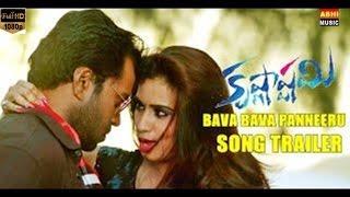 Krishnashtami _ Bava Bava Panneeru Song Trailer — Sunil & Dimple Chopade