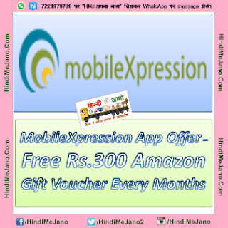Tags – MobileXpression app, get rs.200/300 amazon gift vouchers free every month, get Rs.200/300 Amazon vouchers by Downloading MobileXpression App, MobileXpression App Unlimited Tricks, MobileXpression Online Script Tricks, MobileXpression App hack, MobileXpression Review, MobileXpression Windows App, MobileXpression Iphone App, MobileXpression VPN, Free Amazon Gift Vouchers, Earn Unlimited Amazon Gift Vouchers, Freebies, FreeKaaMaal, MaalFreeKaa, Loot Tricks,